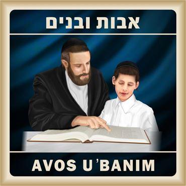 Avos U'Banim