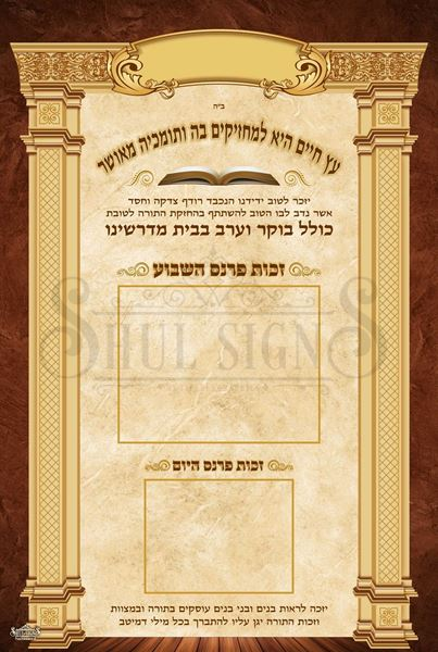 Picture of Parnes Hachodesh and Hayom-Kollel