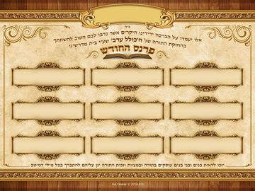 Picture of Parnes Hachodesh