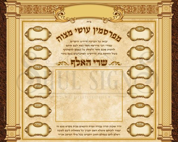 Picture of Custom Parnes Hachodesh