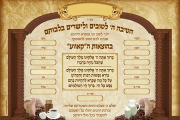 Picture of Coffee Monthly with Bracha