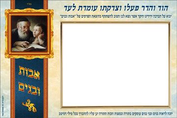 Picture of Avos U'banim with Frame