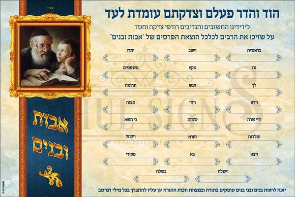 Picture of Avos U'banim Weekly