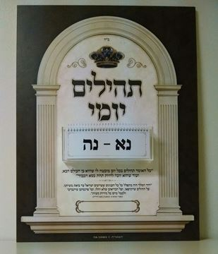 Picture of Luach Tehillim Yomi Large  - 5 Kaptilach/day