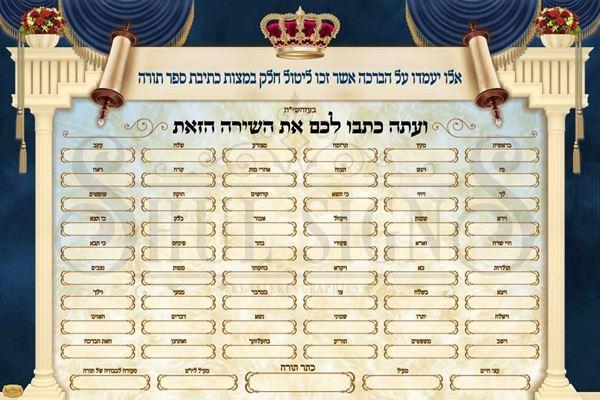 Picture of Ksivas Sefer Torah Sign