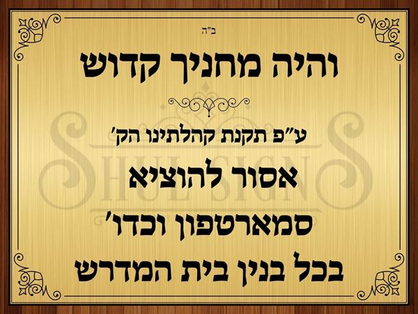 Picture of No Smartphone in Shul