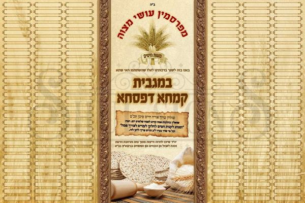 Picture of Kimcha Depischa Campaign - קמחא דפסחא