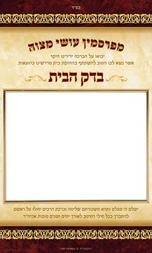 Picture of Bedek Habayis with Frame