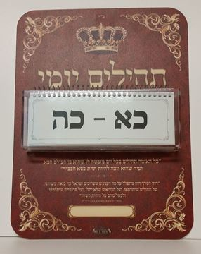 Picture of Luach Tehillim Yomi Small-5 Kaptilach/day