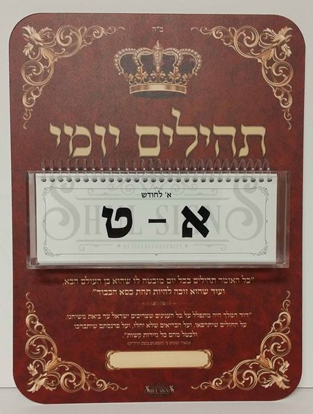 Picture of Luach Tehillim Yomi Small-Monthly