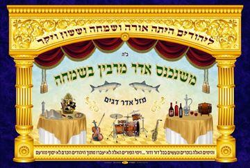 Picture of Mishenichnas Adar Banner- משנכנס אדר