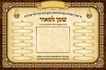 Picture of Shemen L'Maor Monthly + Insert