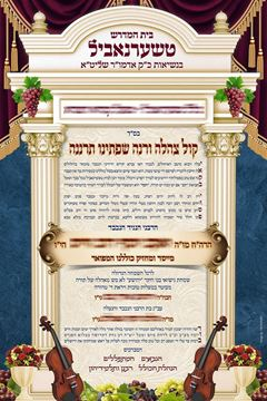 Picture of Mazel Tov - Wedding