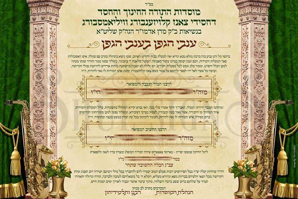 Picture of Mazel Tov - Wedding