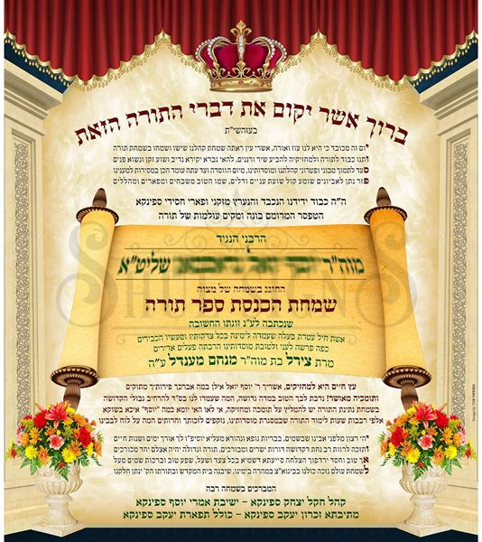 Picture of Mazel Tov - Hachnosas Sefer Torah