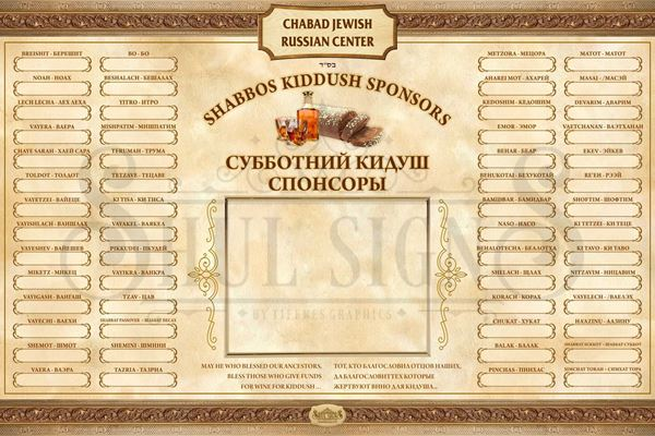 Picture of Kiddush Weekly Sponsors - Russian + Insert