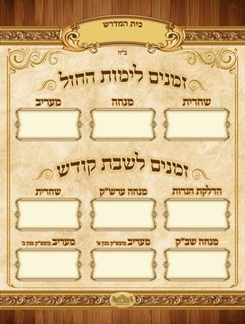 Picture of Zmanim Schedule
