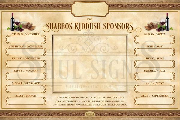 Picture of Kiddush Sign Monthly Sponsors + Insert
