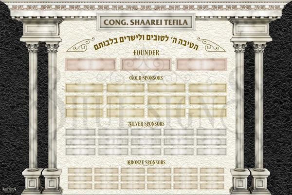 Picture of Synagogue Donor Recognition Board