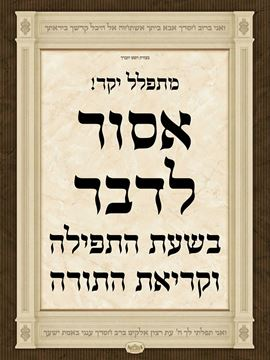 Picture of No Talking in Shul,  אסור לדבר בשעת התפילה