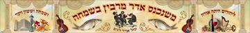 Picture of Mishenichnas Adar Banner - Long