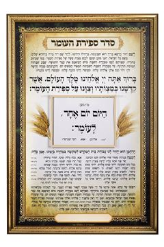 Picture of Sefira Sign Large + Gold Wood Frame