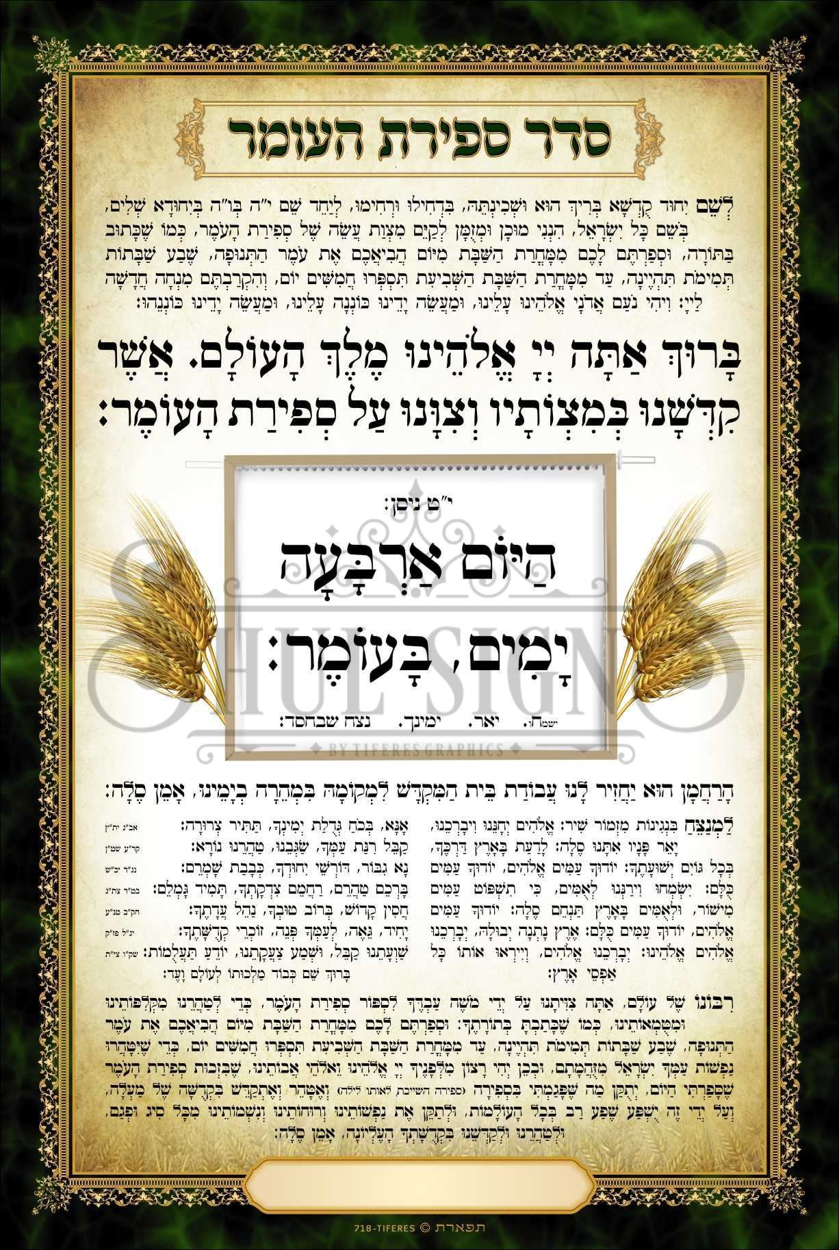 Count The Omer Sign Poster Shulsigns Com Shul Donor