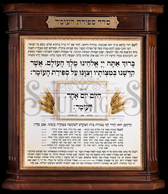Shul Sefiras Haomer Counter, Elegant-Cherry wood frame Poster ...