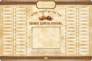 Picture of Kiddush - Shabbat & Holidays - 5778 (+ Insert Frame)