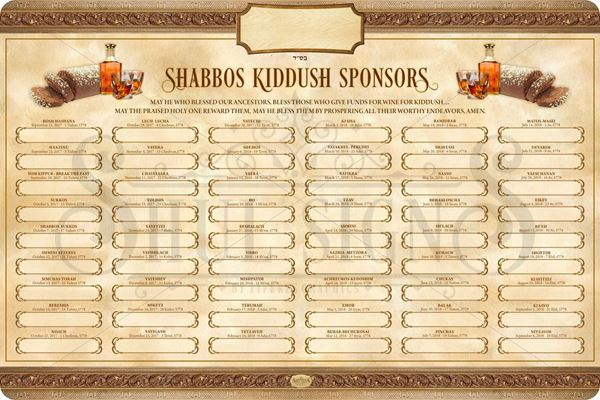Picture of Kiddush - Shabbos & Holidays - 5778