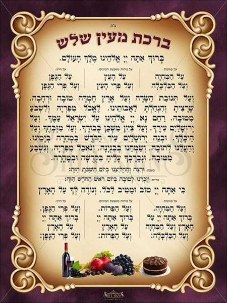 Picture of Al Hamichya Poster