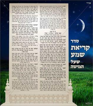 Picture of Kriyas Shema Sh'Al Hamita Poster