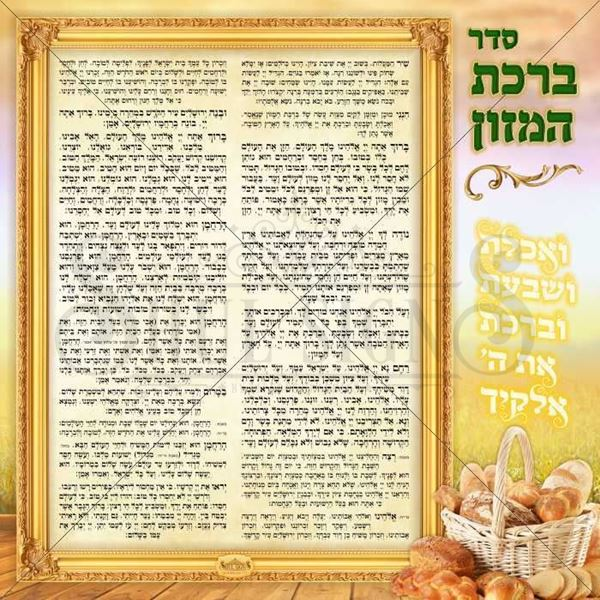 Picture of Birkat Hamazon Poster