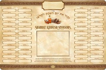 Picture of Shabbat Kiddush Weekly - 5778 + Insert