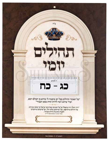 Picture of Luach Tehillim Yomi Large - Monthly