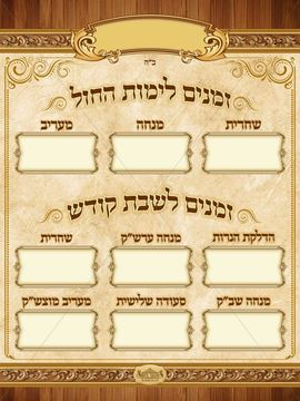 Picture of Zmanim Schedule