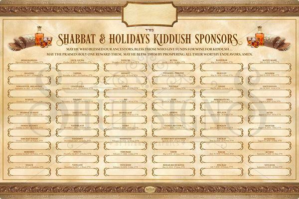 Picture of Kiddush - Shabbat & Holidays - 5778