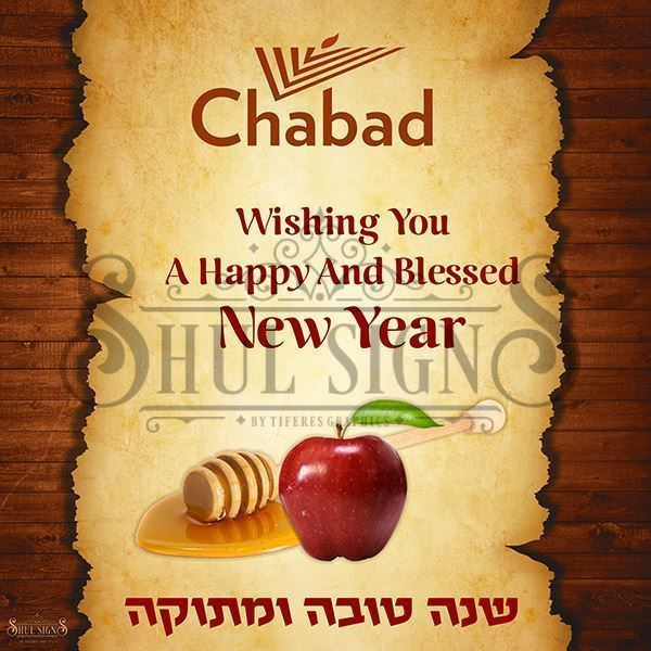 Picture of Shana Tova Sign