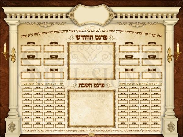Picture of Parnes Hachodesh & Shabbos  + 2 Insert's