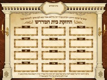 Picture of SHUL MAINTENANCE MONTHLY SPONSORS