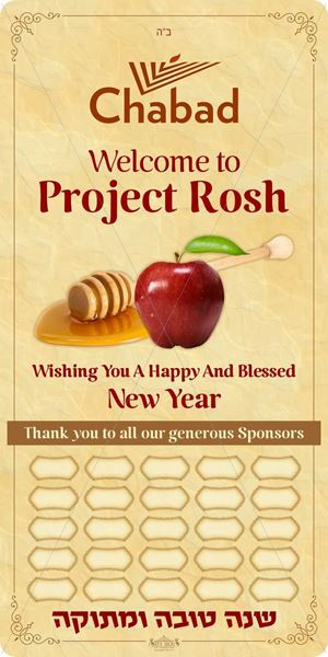 Picture of Chabad - Rosh Hashanah Welcome & Sponsor Sign