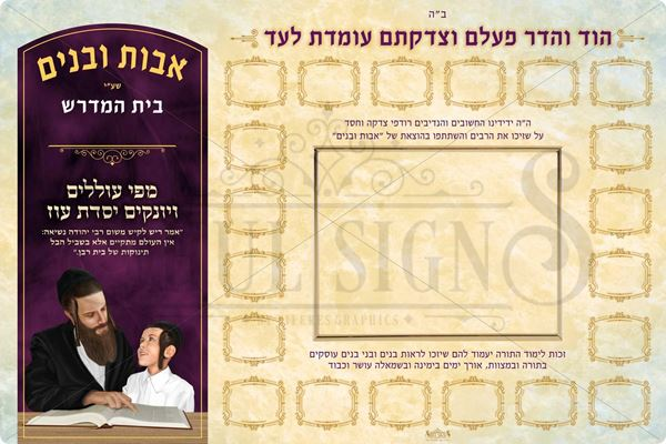 Picture of Avos UBanim sponsors  + Insert