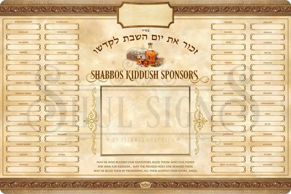 Picture of Kiddush - Parshiyos & Yomim Tovim -  English