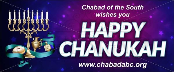 Picture of Chanukah Banner