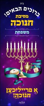 Picture of Chanukah Party - Roll Up Banner