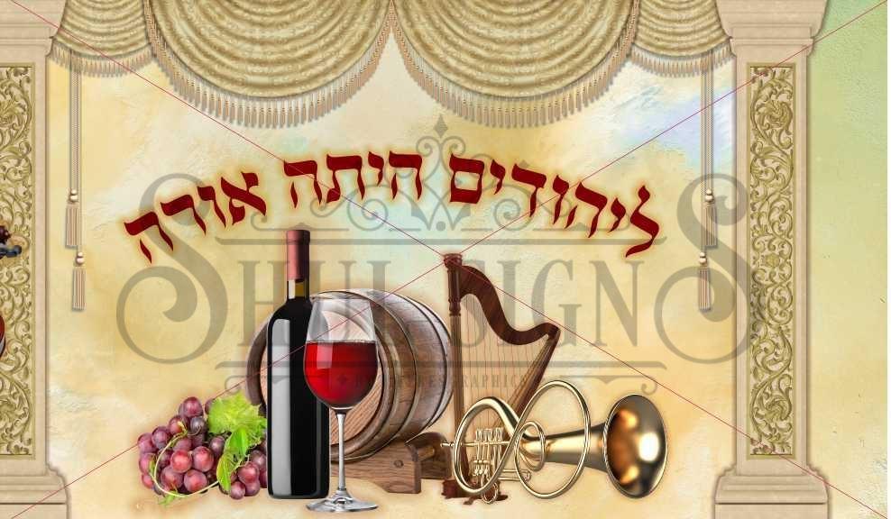 Mishenichnas Adar Banner Poster Shulsigns Com Shul