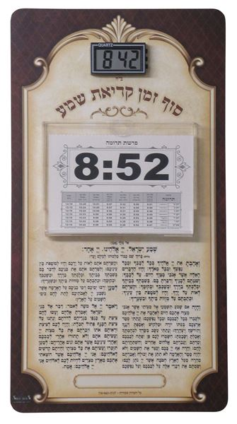 Picture of Sof Zman Krias Shma Sign Small