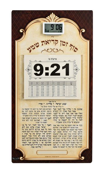 Picture of Sof Zman Krias Shma Sign Large