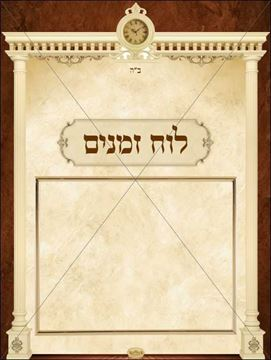 Picture of Zmanim Schedule with Insert