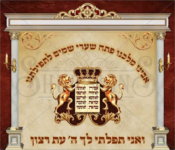 Picture of Aron Kodesh Sign